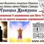 Око Возрождения 5 упражнений или Пяти Тибетцев это не просто комплекс упражнений