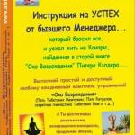 oblozka knigu Oko vozrogeniya