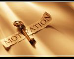 только мотивация
