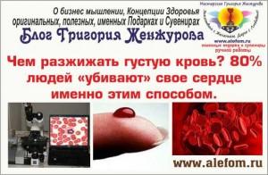 Чем разжижать густую кровь