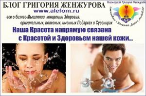 чистая кожа, чистая кожа отзывы, чистая кожа лица, как сделать кожу чище, очистка кожи, здоровая кожа, здоровая кожа лица, здоровая красивая кожа, выделительная система,