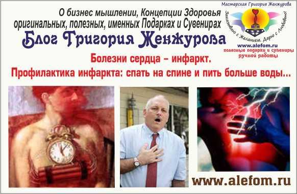 инфаркт - болезнь сердца