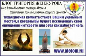 Занятия йогой для начинающих, занятия йога для начинающих,