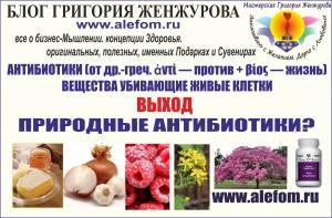 природные антибиотики, натуральные антибиотики