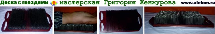 doska-s-gvozdyami-dlya-spinyi