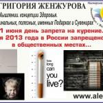 1 июня день запрета на курение или с 1июня 2013 года в России запрещено курить в общественных местах…