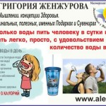 Сколько воды пить человеку в сутки или как выпивать легко, просто, с удовольствием нужное количество воды в сутки