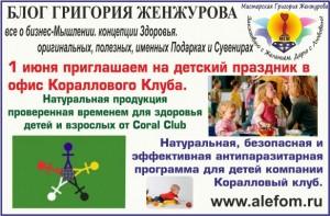 международный день защиты детей