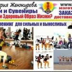 Силовой тренинг для сильных и выносливых