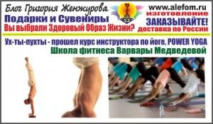 прошел курс инструктора по йоге, POWER YOGA