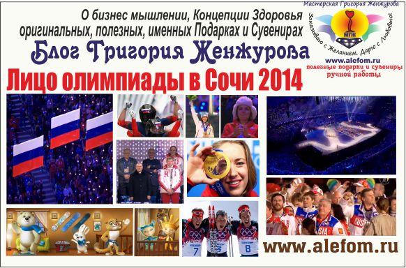 Лицо олимпиады в Сочи 2014