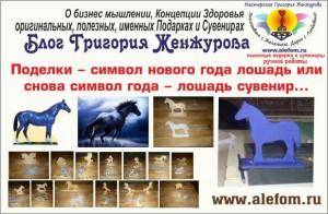 Поделки - символ нового года лошадь или снова символ года - лошадь сувенир...