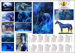 календарь с синей лошадью 2014 маленький