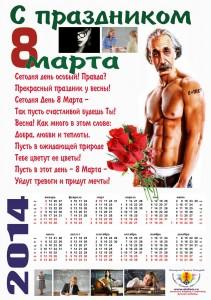 календарь 2014 с 8 марта девушкам