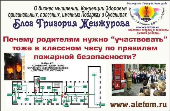 классный час правила пожарной безопасности, классные часы по пожарной безопасности, классный час по пожарной безопасности