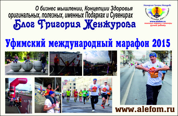 Уфимский международный марафон 27.09.2015