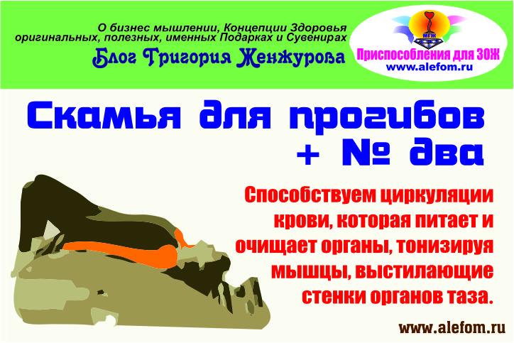 skamya-dlya-progibov-plyus-nomer-dva