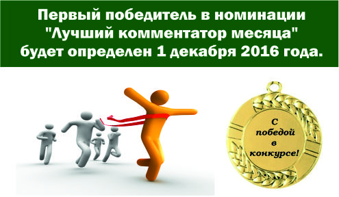 1-dekabrya-2016-goda-pobeditel-v-konkurse