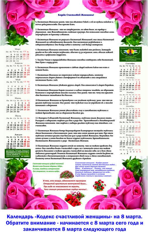 kalendar-kodeks-schastlivoy-zhenshhinyi