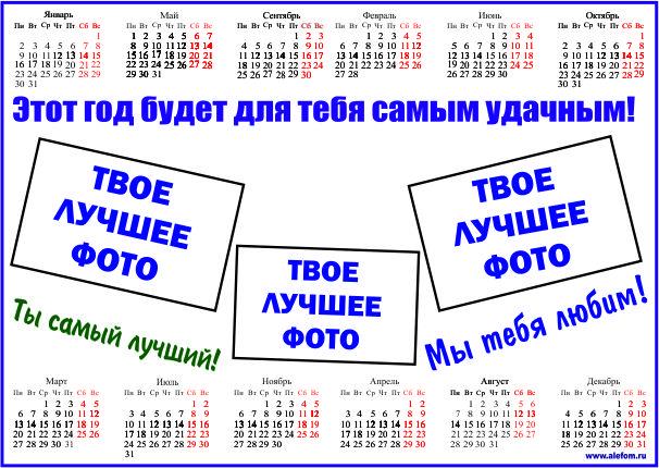kalendar-obrazets
