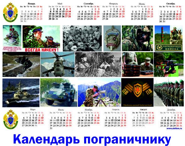 kalendar-pogranichniku