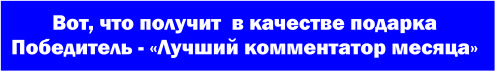 vot-chto-poluchit-pobeditel