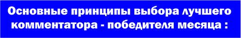 vyibor-pobeditelya-kommentatora-mesyatsa