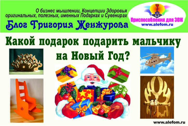 Какой подарок подарить мальчику на новый год?