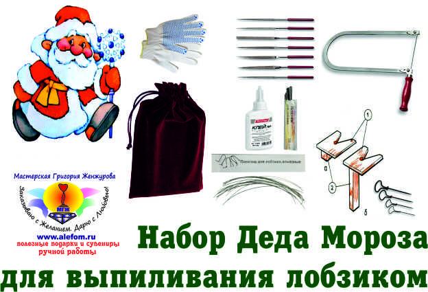 Подарок на новый год мальчику набор Деда Мороза